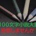 「100文字小説大賞」Sブロック作品(投票受付中)